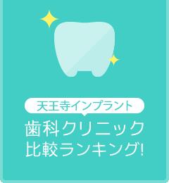 天王寺でインプラント治療が可能な歯医者